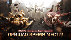 게임빌, 모바일 MMORPG '탈리온', 러시아 진출