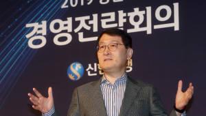 신한은행, 상반기 경영전략회의 개최