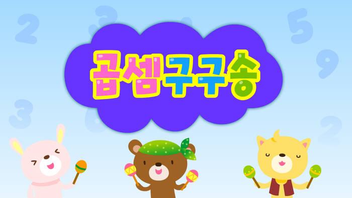 아이스크림홈런 유튜브채널 구구단송 타이틀 이미지. 아이스크림홈런 제공