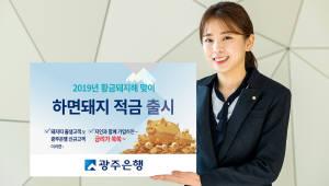 광주銀, 2019년 황금돼지해 맞아 '하면돼지적금' 출시
