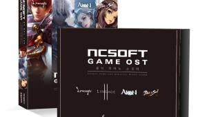 엔씨(NC), 게임 OST 공식 피아노 악보 사전예약 진행