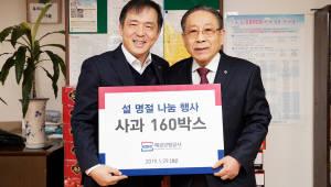 예보, 서울 마장경로당에 과일 등 후원품 전달