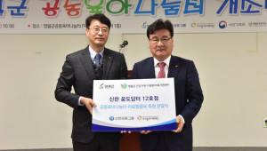신한희망재단, 신한 꿈도담터 2개소 추가 오픈
