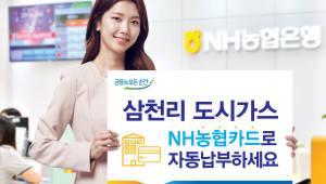 NH농협카드, 삼천리 도시가스 카드자동납부 서비스 개시