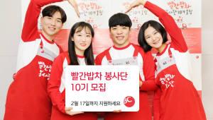 비씨카드, '나눔 메신저' 빨간밥차 봉사단 10기 모집