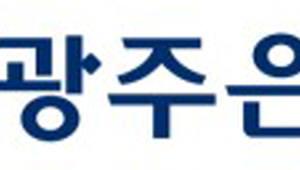 광주銀, 사상 최대 1535억원 순이익 시현...전년比 14.4%↑