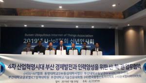 부산U-IoT협회, 6개 사업단과 4차산업 대응 협력