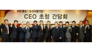 무보, '중소·중견 혁신기업 원탁회의' 개최