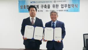 KTR-도로교통안전기술협회, 업무협약