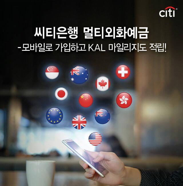 설 연휴 앞두고 불붙은 은행권 '비대면 환전' 경쟁