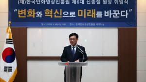신종철 한국만화영상진흥원 신임 원장 취임