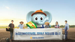 NH농협생명, 농업인안전보험 2019년 개정상품 출시