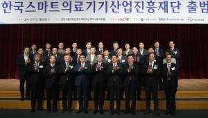 한국스마트의료기기산업진흥재단 출범식