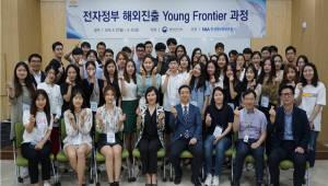 행안부, 청년·기업 전자정부 해외진출전문가 양성한다