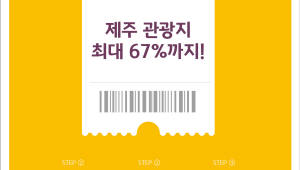 KB국민카드, 리브 메이트 제주 관광지 할인 서비스