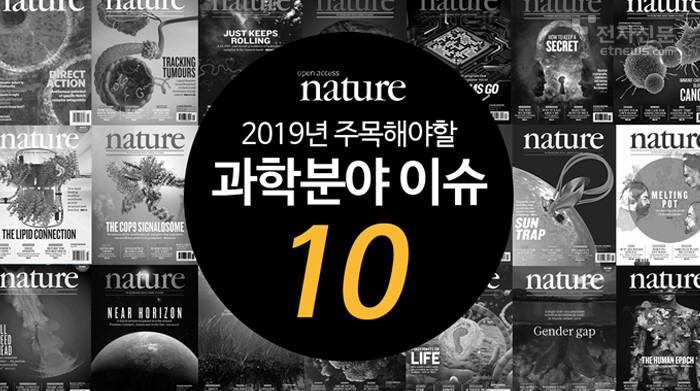 [모션그래픽]2019년 주목해야 할 과학분야 이슈 10