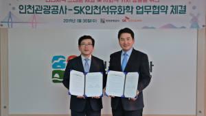 SK인천석유화학-인천관광공사, 함께 인천 알리기 나선다