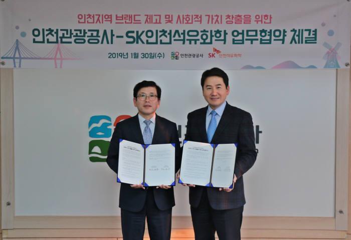 이건우 인천관광공사 본부장(왼쪽)과 이배현 SK인천석유화학 경영혁신실장.