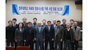 GS ITM, '청주대 차세대 정보시스템' 성공적 구축 완료