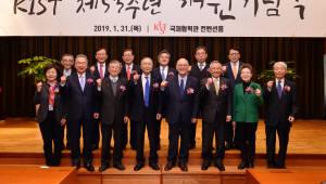 KIST, 제53주년 개원기념식 개최