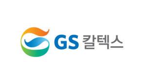 GS칼텍스, 지난해 영업이익 1조2342억원...전년대비 38% 감소