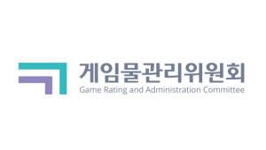 게임물관리위원회, 3부 9팀제로 조직개편 '전문성 강화'
