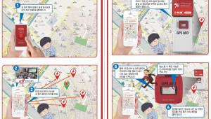 도공, GPS로 심정지 환자 찾는 AED 시연