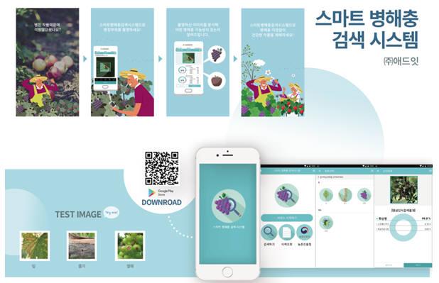 애드잇 스마트 병해충 검색 시스템