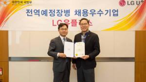 LG유플러스, 전역장병 채용 우수기업 선정