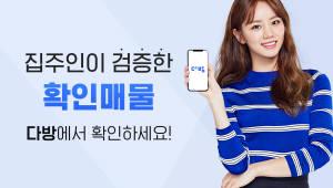다방, '실소유자 검증 절차 자동화'…매물 신뢰성↑