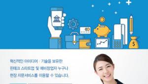 금감원 핀테크 현장자문서비스 100회 돌파