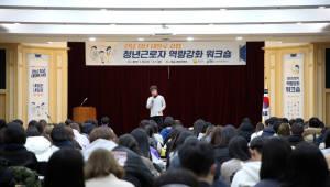 전남정보문화산업진흥원, 청년근로자 역량강화 워크숍 성료