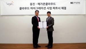 메가존클라우드-웅진, 국내 클라우드 사업 협력 본격화