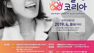 특허청, 여성창업·일자리 지원 '2019 생활방명코리아' 추진