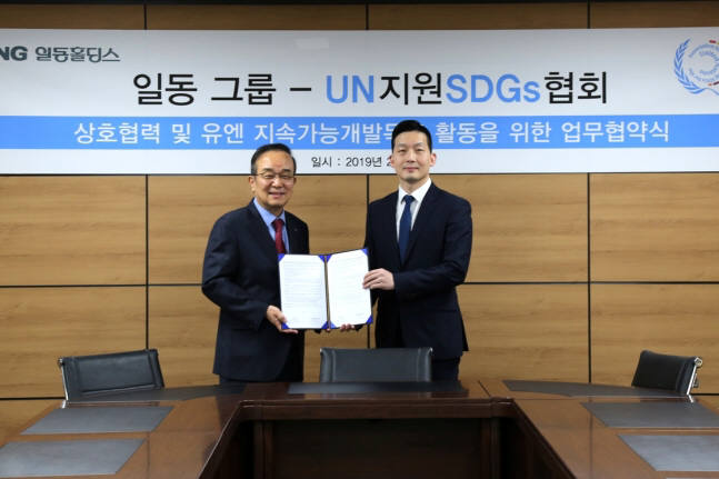 일동제약그룹이 UN협회와 지속가능개발목표 실현에 앞장서기 위해 MOU를 체결했다.