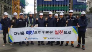 산단공 광주전남본부, 설 명절 대비 안전점검의 날 개최
