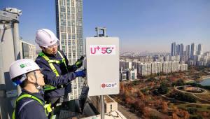 [LG유플러스, 5G 앞서간다]〈상〉2월말까지 기지국 1만 2500개 구축
