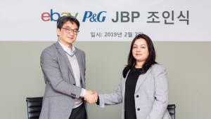 이베이코리아, 피앤지와 JBP...e커머스 협력 강화
