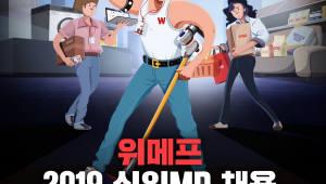 위메프, 1분기 신입 MD 공개채용