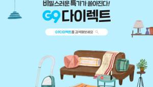 G9, 인기 가전디지털 상품 한정 판매...'G9 다이렉트' 실시