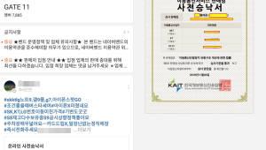 휴대폰 온라인 불법판매 신고포상금 100만원으로 상향
