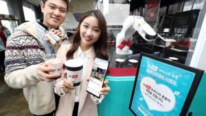 KT '5G 바리스타 로봇, 밸런타인데이 이벤트'