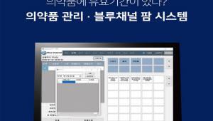 [새로운SW][신SW상품대상추천작]은성, 블루채널 팜 시스템
