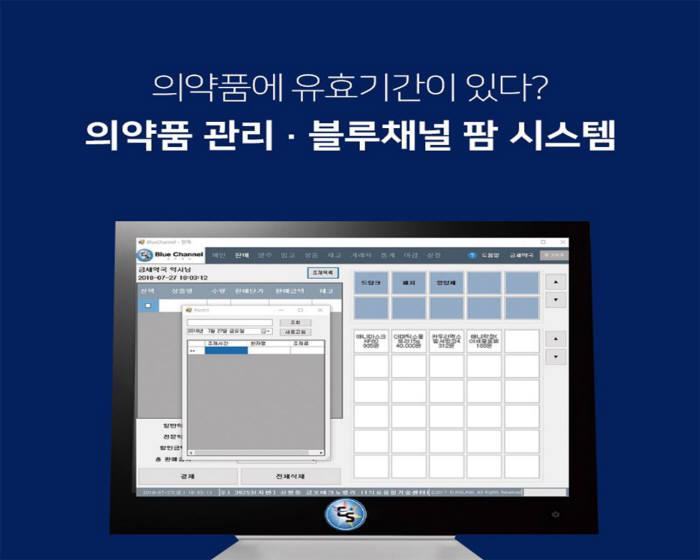 블루채널 팜 시스템 이미지. 은성 제공