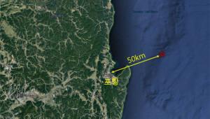 포항 인근 해역서 규모 4.1 지진 발생