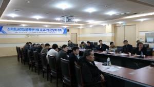 전남테크노파크, '스마트공장 보급·확산사업 공급기업 간담회' 개최