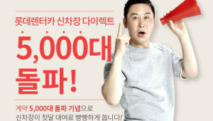 롯데렌터카, 신차장 다이렉트 누적 계약 '5000대' 돌파