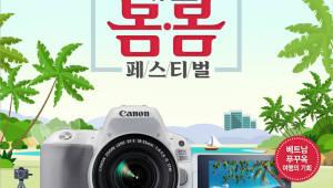 캐논, 국내 렌즈교환식 카메라 시장 16년 연속 1위