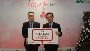 휴넷, 저소득층에 공인중개사 수강권 기부