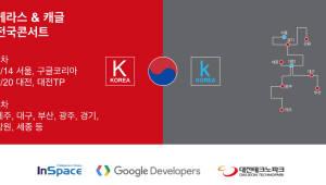 """""""인공지능 기술 쉽게 이해하자""""...케라스·캐글 전국 콘서트 개최"""